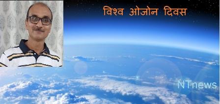 विश्व ओजोन दिवस पर डॉ अशोक कुमार अग्रवाल का ज्ञानवर्धक लेख